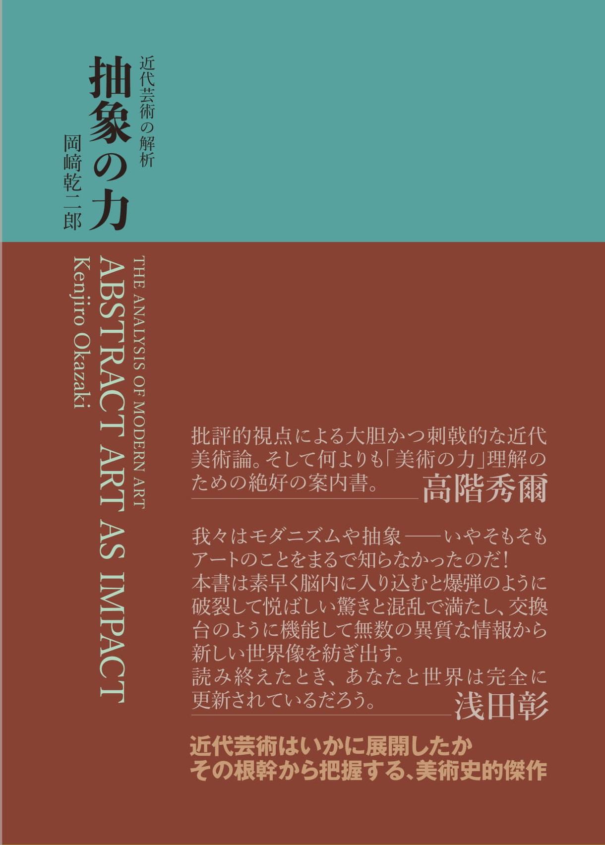 連携トークイベント<br>岡﨑乾二郎『抽象の力(近代芸術の解析)』の解説と分析