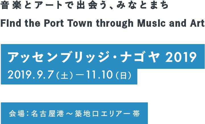 まちで出会う、音楽とアート。名古屋の港まちと世界がつながる。