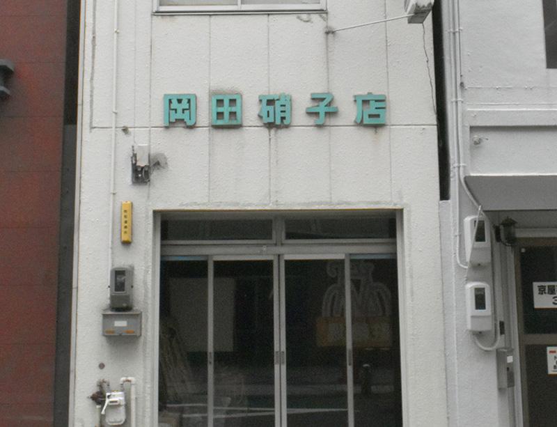 旧・岡田ガラス店